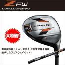 ★在庫処分セール★YAMAHA(ヤマハ) インプレスX Z FW フェアウェイウッド TMX-513Fカーボンシャフト ゴルフクラブ