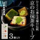 辻利兵衛本店 賽の茶(キューブケーキ)(3...