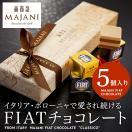 (ホワイトデー限定)FIATチョコレートクラシコ5種5粒(マイアーニ/Majani)*z-majani_fiat-classico*【104】