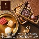 (ホワイトデー限定)コルドの宝石箱 8個入り(イヴ・チュリエスのチョコレートギフト)(のし・包装・メッセージカード利用不可)*z-IC-BJS*【081】