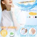 UVカット 3Dクールアームカバー アームカバー 99.6%UVカット手袋 COOL クール メール便送料無料