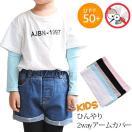 アームカバー UV 冷感 涼しい クール ロング キッズ 子供用 男の子 女の子 紫外線対策 UPF 50+ 新作 サラサラ ひんやり
