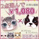2点選んで1000円 小銭入れ レディース 人気 コインケース 財布 サイフ 可愛い 猫 ポーチ「メール便送料無料」