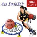 エアドリブル (AirDribble) バスケットボールのドリブル練習器具!