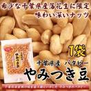 ポイント消化 送料無料 お試し メール便 バタピー 殻ナシ やみつき豆 味付落花生 千葉産 60g×1袋 ピーナッツ