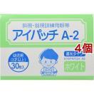 アイパッチA2 ホワイト 幼児用 ( 30枚入*4...