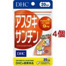 DHC アスタキサンチン 20日分 ( 20粒*4コセット )/ DHC