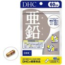 DHC 亜鉛 60日分 ( 60粒 )/ DHC