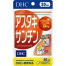 DHC アスタキサンチン 20日分 ( 20粒 )/ DH...
