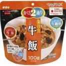 マジックライス 牛飯 ( 100g )/ マジックライス ( 非常食 防災グッズ )