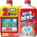 (企画品)洗たく槽カビキラー 2本パック ( 1セット )/ カビキラー ( カビキラー 風呂 洗濯槽クリーナー )
