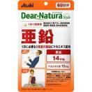 ディアナチュラスタイル 亜鉛 60日分 ( 60粒 )/ Dear-Natura(ディアナチュラ)