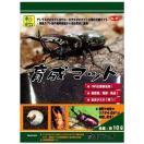 育成マット ( 10L ) ( カブトムシ 昆虫 成虫用マット )
