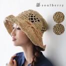ペーパーハット ナチュラル 透かし編み レディース 帽子 麦わら帽子風 ストローハット風  紫線対策 UV対策 ツバ広 soulberryオリジナル