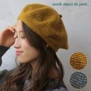 SALE セール ベレー帽 North Object de petit ノースオブジェクトプチ フィンランドニットベレー帽 レディース 帽子 ウール混 毛混//返品 交換 キャンセル不可
