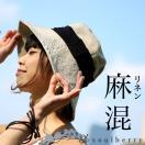 ハット ナチュラル リボン コットンリネン レディース 帽子 綿麻 紫外線対策 UV対策 soulberryオリジナル