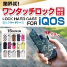 アイコス ケース iQOS ケース ロックハードケース with the Designs 耐衝撃 電子タバコ ホルダー カバー 新型iQOS(2.4Plus)及び従来型iQOS対応 宅配料金込み