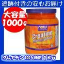 Now クレアチン モノハイドレート大容量 1kg 100%ピュアパウダー ナウフーズ/Now Foods