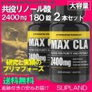 共役リノール酸 180錠 2本 マックスCLA プ...