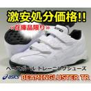 【野球トレーニングシューズ】 アシックス ビーミングラスターTR