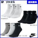千円ポッキリ☆ ナイキ 3足 セット クオーターソックス 3P 靴下 SX4703