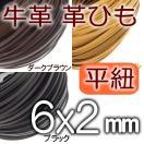 革紐 本革 幅6mmX厚さ2mm 平紐 1m単位 革ひも 測り売り 6.0mm幅  皮ひも 皮紐 レザーコード