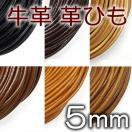 革紐 本革 5mm 丸紐 1m単位 革ひも 測り売り 5.0mm 皮ひも 皮紐 レザーコード