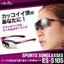スポーツサングラス 偏光サングラス エレッセ UVカット レディース メンズ ゴルフ ランニング ellesse ES-S105