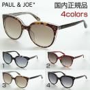 Paul&Joe Oceane-03A サングラス 魚 レディース コスメ 女性 ブランド アニマル ポールアンドジョー 眼鏡 モチーフ かわいい ボストン ZIS zilds
