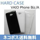VAIO Phone Biz VPB0511S / VAIO Phone A VPA0511S バイオフォン SIMフリー ケース カバー 無地ケース クリア ブラック ホワイト デコベース カバー ジ