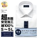 ワイシャツメンズ長袖超形態安定ノーアイロン白無地綿100%|YシャツドレスシャツカッターシャツORANTIS