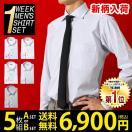 5枚セット・メンズワイシャツ・長袖・形態...