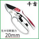 千吉 剪定鋏 剪定ばさみ 剪定バサミ 枝きりはさみ 小枝きり SGP-22RC  切替式ラチェット機能