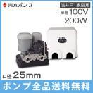 川本ポンプ 井戸ポンプ 給水ポンプ NR205S NR206S 25mm/200W/100V [カワエース 浅井戸用ポンプ 浅井戸ポンプ 受水槽]