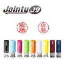 ジョインティJ9(別注品/ハンコ/印鑑/ゴム印)最安値更新中です