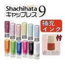 シャチハタ キャップレス9 (ハンコ/印鑑/別注品)