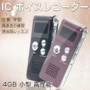 小型 ICレコーダー ボイスレコーダー 長時間録音 4GBメモリ内蔵 軽量 薄型 電話録音 高性能 スピーカー搭載! 使いやすい 2色選ぶ