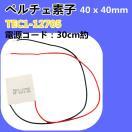 ペルチェ素子 50W 77W max  TEC1-12705 メール便送料無料