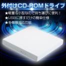 ノートパソコン用 外付けドライブ 24X USB接続 CD-ROM外部ドライブ CD-ROMドライブ HDD外付け 白 新品  メール便送料無料