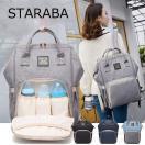 STARABA ママリュック マザーズバッグ マザーズリュック 仕切り オムツ 哺乳瓶 大容量 多機能 出産祝い おしゃれ かわいい 送料無料