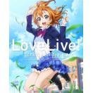 ラブライブ! 2nd Season 1【特装限定版】 Blu-ray