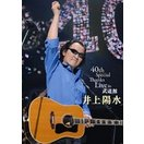 井上陽水/40th Special Thanks Live in 武道館(DVD)