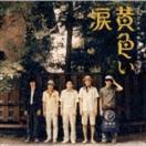 【サントラ】 黄色い涙 オリジナル・サウンドトラック