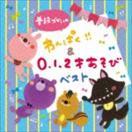 普段づかいの わんぱく!!&0・1・2才あそび ベスト(CD)