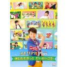 (初回仕様)おかあさんといっしょ メモリアルPlus(プラス)~あしたもきっと だいせいこう~(DVD)