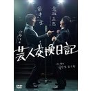 芸人交換日記(DVD)