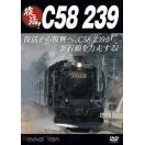 復活!C58 298(DVD)