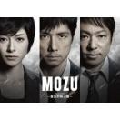 MOZU Season1 ~百舌の叫ぶ夜~