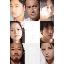 怒り DVD 豪華版(DVD)