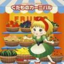 2009年ビクター発表会 3: くだものカーニバル 全曲振り付き(CD)